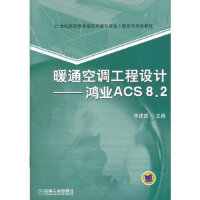 正版书籍 暖通空调工程设计――鸿业ACS8.2 李建霞 建筑 建筑施工与监理 设备、电气、管道与安装工程 机械工业出版社