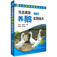 生态高效养殖技术丛书--生态高效养鹅实用技术