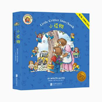 小怪物双语第2辑(全9册) 小怪物上学记Little Critter全球畅销三十年,销量突破1.5亿册,入园入学必备,扫码学英语(童立方小行星出品)