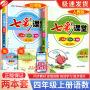 七彩课堂四年级上册语文部编人教版数学北师版2021新版北师大