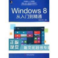 【二手旧书9成新】Windows 8从入门到精通(革命性的改变!WIN8来袭!