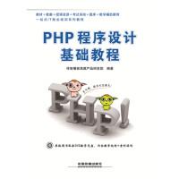 ZJ-PHP程序设计基础教程 专著 传智播客高教产品研发部编著 PHP cheng xu she ji ji ch 中国