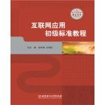 互联网应用初级标准教程(GZS) 祝世海,尤凤英 北京理工大学出版社