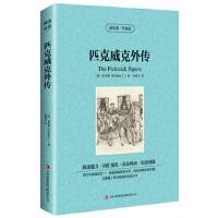 匹克威克外传 读名著学英语中英文对照小说国外名著/英汉双语读物/初中学生高中生大学生英文阅读提高课外必读书籍