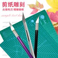 手工剪纸刻刀学生专用套装刻纸橡皮雕刻刀纸雕模型工具笔刀刻花