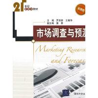 市场调查与预测(21世纪管理学教材)