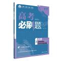 理想树67高考 2018新版高考必刷题地理3 区域地理及区域可持续发展(必修3、中国地理、世界地理)