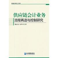 【RT4】供应链会计业务流程再造与控制研究 魏成龙,张华平 企业管理出版社 9787516402238