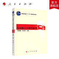 """马克思主义哲学原理―普通高等教育""""十一五""""*规划教材 人民出版社"""