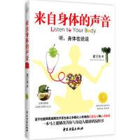 【二手旧书9成新】来自身体的声音 听,身体在说话(一本马上能够改善你与身边人健康状况的书)蓝宁仕97875152003