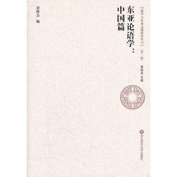东亚论语学:中国篇