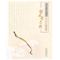 非物质文化遗产丛书―聚元号弓箭