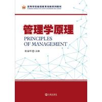 高等学校继续教育创新系列教材:管理学原理