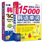 韩语学习零起点30天入门+超奇迹 分类记 15000韩语单词入门学习(套装2册)