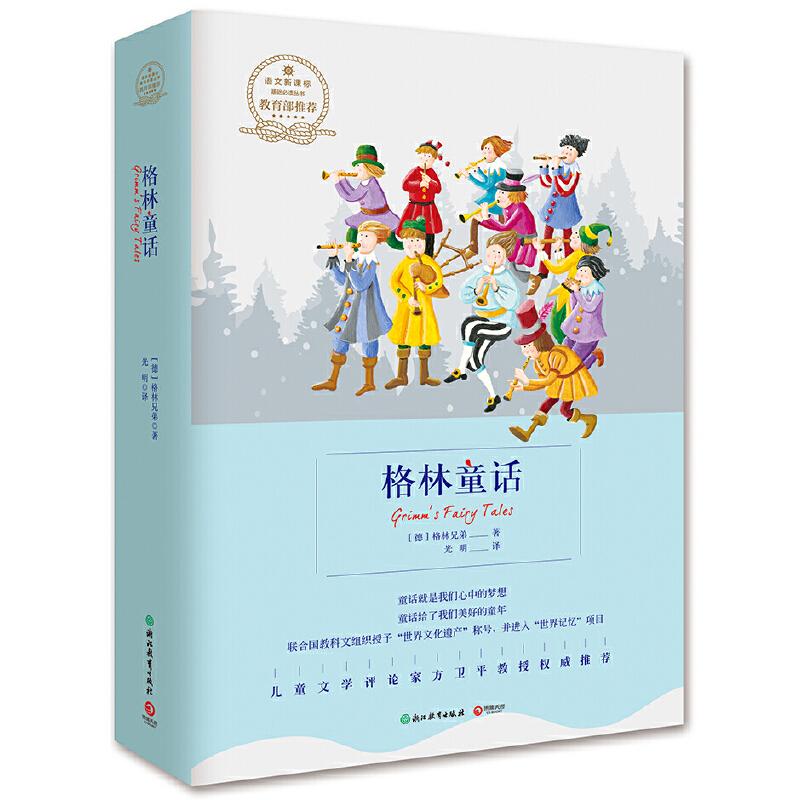 """格林童话(教育部指定新课标必读名著) """"现代童话之父""""安徒生笔下的善与爱儿童文学评论家方卫平教授权威推荐。"""