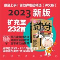最易上手吉他弹唱超精选(讲义版)(内附快捷入门教程)