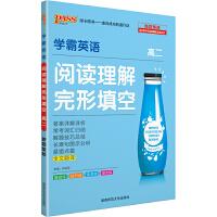 pass绿卡图书 21版 高二学霸英语阅读理解完形填空专项训练高中英语