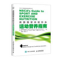 美国国家体能协会运动营养指南 NSCA运动营养学 运动营养学书籍健身 运动营养学运动饮食手册健身饮食 运动饮食健身营养