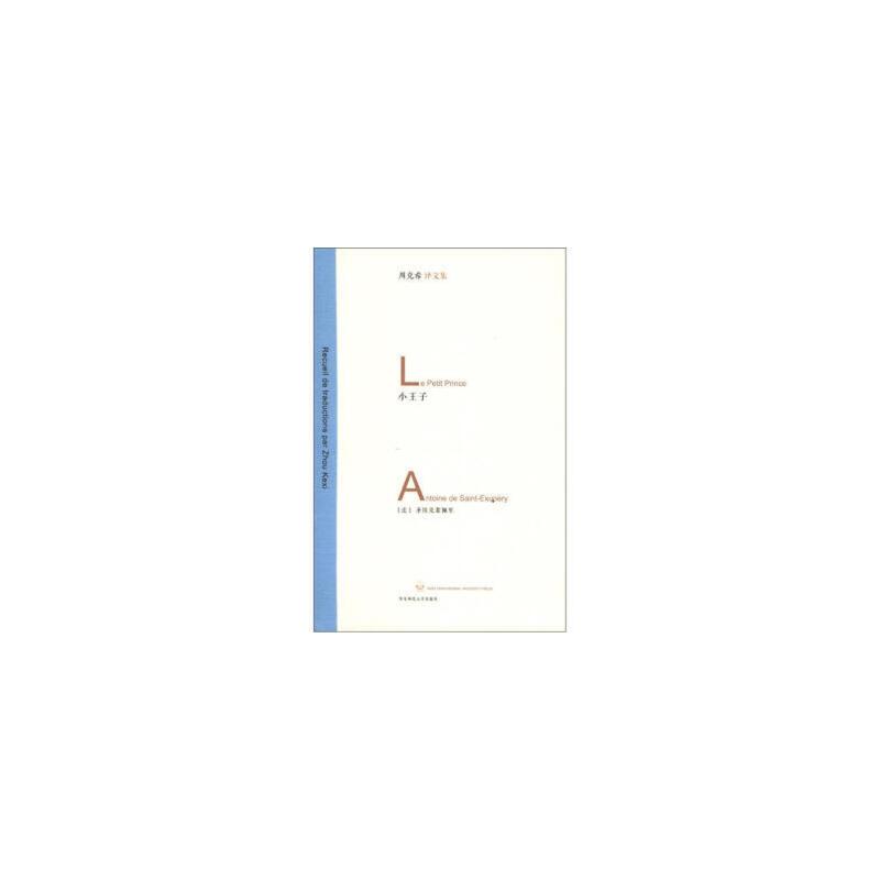 小王子 [法] 圣埃克苏佩里,周克希 华东师范大学出版社9787561794517 【正版图书,闪电发货】