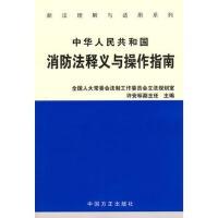 【RT5】中华人民共和国消防法释义与操作指南 许安标 中国方正出版社 9787802164178