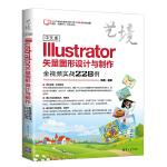 中文版Illustrator矢量图形设计与制作全视频实战228例
