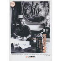 【二手旧书九成新】范思哲传奇 (意)盖斯特尔,郭国玺 9787501795543 中国经济出版社