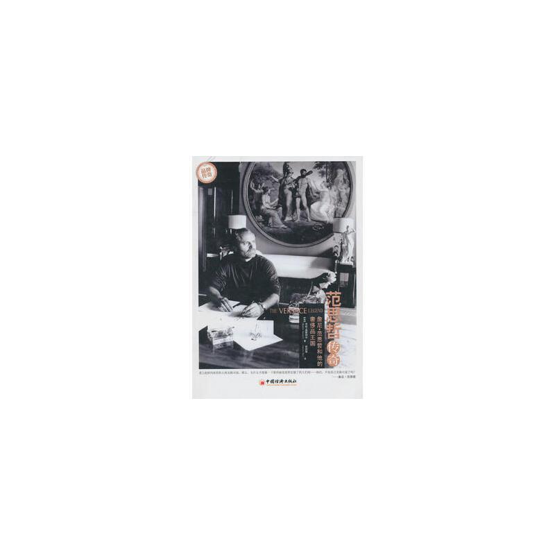 【二手旧书九成新】范思哲传奇 (意)盖斯特尔,郭国玺 9787501795543 中国经济出版社 【正版书籍,请注意售价高于定价】