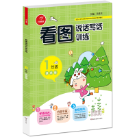小学生看图说话写话训练 一年级 绿色版 开心作文(从零开始,步步提升;基础启蒙,化繁为简)