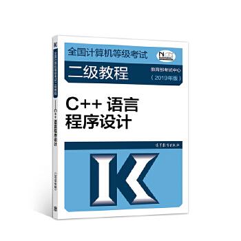 全国计算机等级考试二级教程--C++语言程序设计(2019年版)