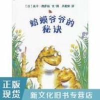 【二手旧书9成新】蛤蟆爷爷的秘诀(日)庆子凯萨兹绘,马爱新97875346