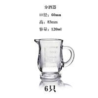12只家用套�b白酒杯玻璃小一口杯��意酒杯白酒小酒盅分酒器