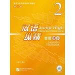 汉语纵横 会话 课本 2(含1MP3)