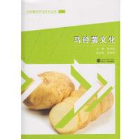 马铃薯文化
