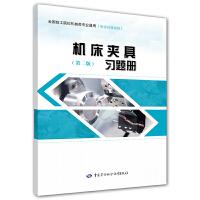 机床夹具(第五版)习题册