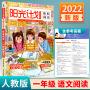 阳光计划 拓展阅读 一年级上册部编人教版2022全彩版