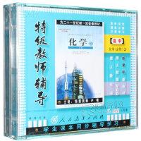 人教版新课标 高中高一化学必修2 8VCD科教光盘同步教材 正版