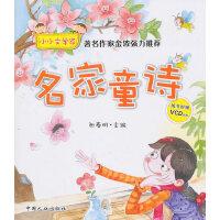 名家童诗-小小文学家(随书附赠VCD光盘)
