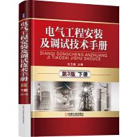 电气工程安装及调试技术手册(第3版)(下册)(以实践经验为主,辅以理论知识着重安装、调试、送电及试运行、故障处理等实用
