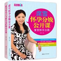 席雪怀孕分娩+新生儿护理公开课(套装)
