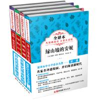 名家名译进校园开启阅读新时代(全四册)(第一部)