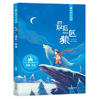 """幻想大王杨鹏获奖作品选:最后一匹狼(2018年版) 中国首位迪士尼签约作家杨鹏作品。新浪公益项目""""思源工程 扬帆计划""""推荐图书,用爱心,让更多的孩子读上好书。一本感人的动物幻想小说。"""