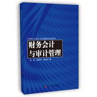 财务会计与审计管理 经济日报出版社