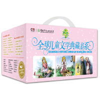 全球儿童文学典藏书系盒装珍藏版 红盒装(共20册 )