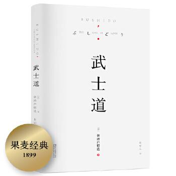 武士道(pdf+txt+epub+azw3+mobi电子书在线阅读下载)