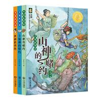 中国新神话(套装共3册)