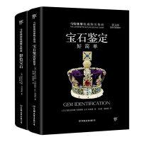彩色宝石+宝石鉴定好简单(套装共2册)