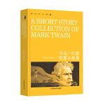 英文全本典藏-马克・吐温短篇小说集