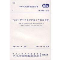 GB 50389-2006 750KV架空送电线路施工及验收规范