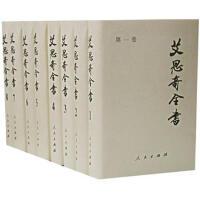 【二手旧书九成新】艾思奇全书(全八卷)艾思奇人民出版社9787010050157