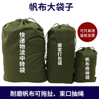 快递帆布袋环保中转袋大号收纳袋大布袋子双抽绳束口物流搬家袋子